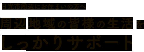 しもつけおおさわ 日光市下野大沢周辺にお住まいの方へ 周辺地域の皆様の生活を しっかりサポート